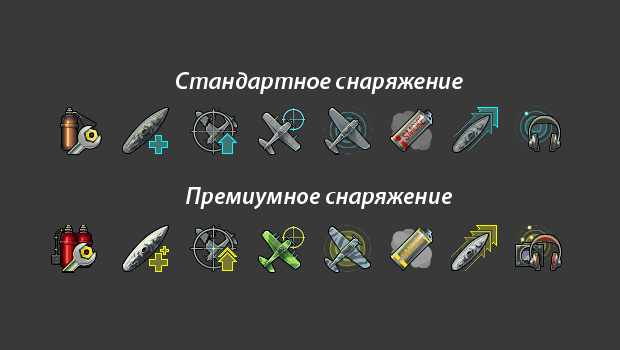 skin_icons_equip_bright.png